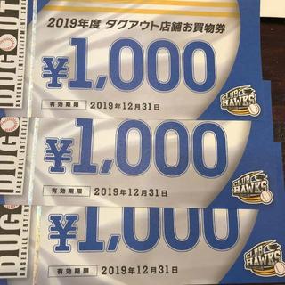 ソフトバンク(Softbank)のクラブホークス2019年度ダグアウトお買物券3000円分(野球)