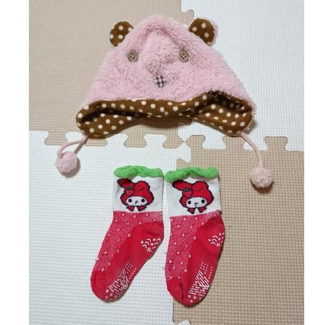 ampersand(アンパサンド)のアンパサンド くま 帽子 44㎝ & マイメロ 靴下 12~15㎝ セット キッズ/ベビー/マタニティのこども用ファッション小物(帽子)の商品写真
