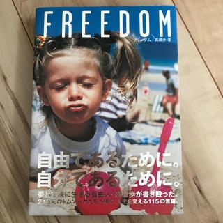 Freedom(ノンフィクション/教養)