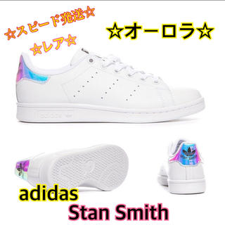 アディダス(adidas)の☆レア☆新品 正規品 アディダス スタンスミス StanSmith オーロラ(スニーカー)