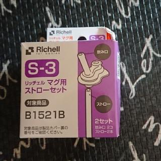 リッチェル(Richell)のリッチェル マグ専用 ストローセット s3(マグカップ)