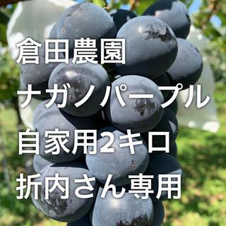 倉田農園 ナガノパープル 自家用2キロ 折内さん専用(フルーツ)