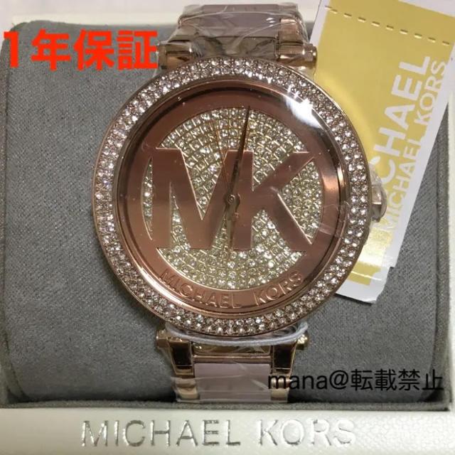 Michael Kors - 1年保証 マイケルコース レディース 腕時計 MK6176 ピンクゴールドの通販 by mana's shop|マイケルコースならラクマ