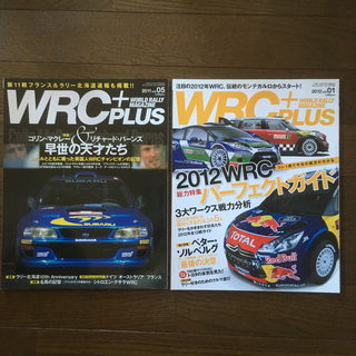 「WRC PLUS (プラス) 2011年 11月号 」ほか2冊セット