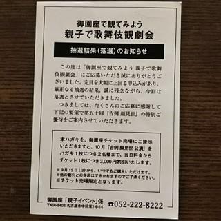 第50回 10月「吉例 顔見世 公演」割引ハガキ(伝統芸能)