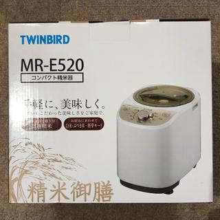 ツインバード(TWINBIRD)のコンパクト精米機☆ツインバード(1年保証付き)(精米機)