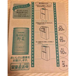 カゴメ(KAGOME)のカゴメ毎日飲む野菜ジュース 9月19日まで(野菜)