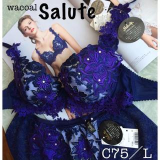 ワコール(Wacoal)の【新品タグ付】wacoal/希少 人気シリーズ・店舗限定サルートC75L(ブラ&ショーツセット)