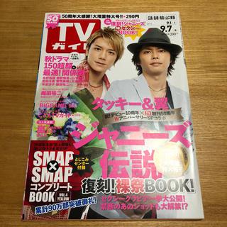 タッキー&翼 - TVガイド 2012年 9.7  タッキー&翼