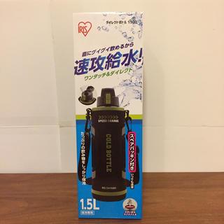 アイリスオーヤマ(アイリスオーヤマ)の【新品・未開封】アイリスオーヤマ  ダイレクトボトル 1.5L 保冷専用 水筒(弁当用品)