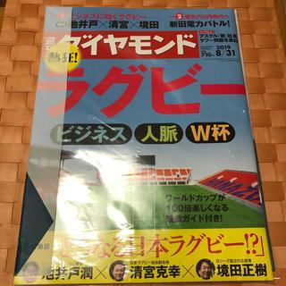 ダイヤモンド社 - 週刊ダイヤモンド 8/31