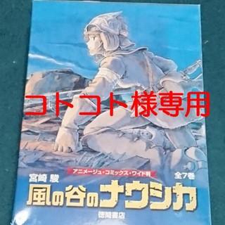 ジブリ(ジブリ)の風の谷のナウシカ 全七巻 BOX付き(全巻セット)