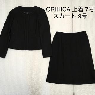 オリヒカ(ORIHICA)のオリヒカ* スカート スーツ ツイード 黒 ラメ ノーカラー 美品!(スーツ)