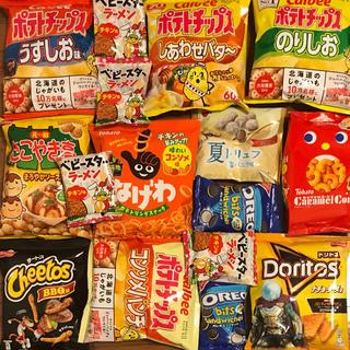 お菓子詰め合わせ スナック多め(菓子/デザート)