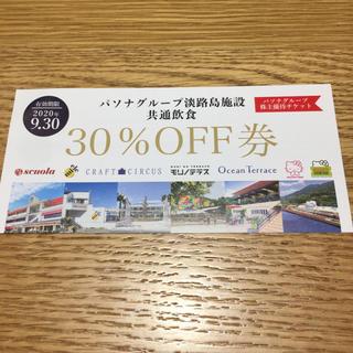 ハローキティ(ハローキティ)の淡路島施設  共通飲食30%off券 株主優待(レストラン/食事券)