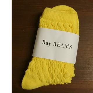 ビームス(BEAMS)の新品靴下です。(ソックス)