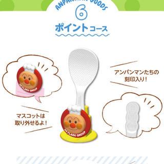スカイラーク(すかいらーく)のアンパンマン しゃもじ(調理道具/製菓道具)