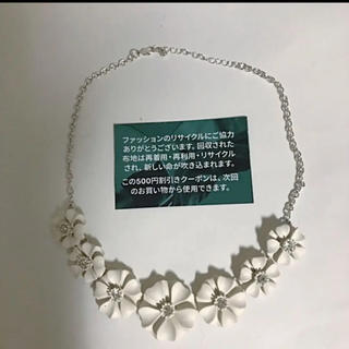 エイチアンドエム(H&M)のフラワーネックレス & H&M クーポン(ネックレス)