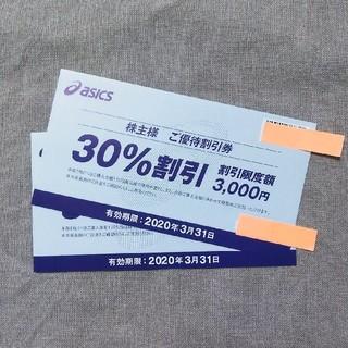 オニツカタイガー(Onitsuka Tiger)のアシックス/オニツカタイガー 株主優待券 30%割引 2枚セット②(ショッピング)