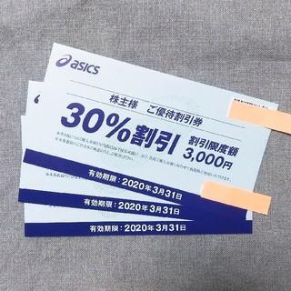 オニツカタイガー(Onitsuka Tiger)のアシックス/オニツカタイガー 株主優待券 30%割引 3枚セット③(ショッピング)