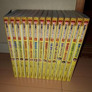 朝日新聞出版 - 歴史漫画サバイバルシリーズ全14巻