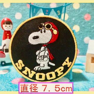 よりどり3枚千円❗️アイロン 刺繍 ワッペン!スヌーピー 丸型 黒丸