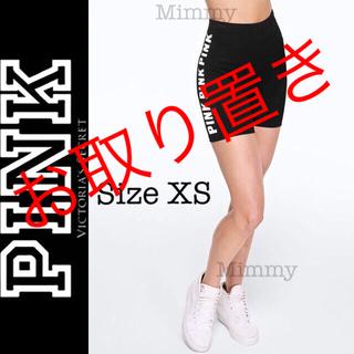 ヴィクトリアズシークレット(Victoria's Secret)のPINK♡バイクパンツ♡ピュアブラック(レギンス/スパッツ)