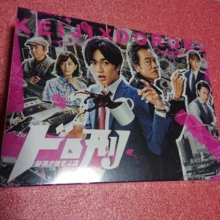 セクシー ゾーン(Sexy Zone)の新品・未開封『ドロ刑』DVD-BOX(TVドラマ)