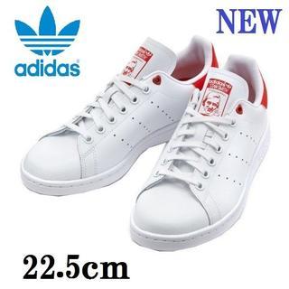 アディダス(adidas)の【アディダスオリジナルス】スタンスミス G27631 白 しろ 22.5cm(スニーカー)