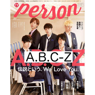 エービーシーズィー(A.B.C.-Z)のTVガイドperson  Vol.85 A.B.C-Z ※抜けあり※(アート/エンタメ/ホビー)