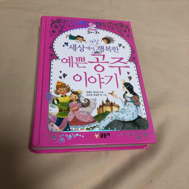 韓国 絵本 通販