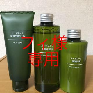 ムジルシリョウヒン(MUJI (無印良品))の無印 オーガニック保湿化粧品セット(その他)