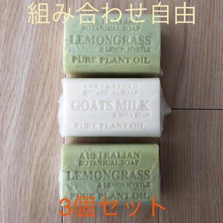 コストコ(コストコ)のコストコ ボタニカルソープ 3個セット(ボディソープ / 石鹸)
