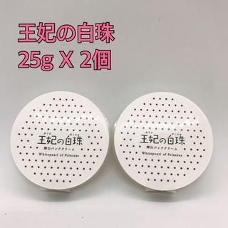 【即発送】チュラコス 王妃の白珠 25g×2個(パック / フェイスマスク)