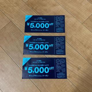 ギャップ(GAP)の大人気  GAP CASHクーポン 5000円3枚(ショッピング)