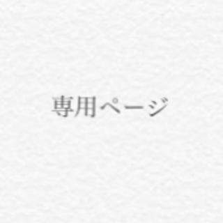 ヘイセイジャンプ(Hey! Say! JUMP)のるん様 専用ページ(デコパーツ)