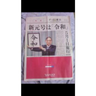 新聞令和号外(その他)