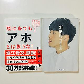 角川書店 - 頭にきてもアホとは戦うな!&新世界