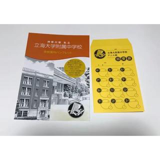 集英社 - テニプリパーティー 立海大学付属中学校 学校案内パンフレット 部費袋