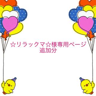 ☆リラックマ☆様 専用ページ(知育玩具)
