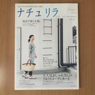 ナチュリラ(vol.2)(ファッション/美容)