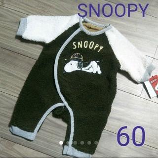 スヌーピー(SNOOPY)の⑦☆新品☆ 60 スヌーピー プードルボア ロンパース(ロンパース)