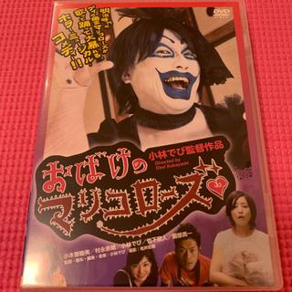 おばけのマリコローズ DVD(お笑い/バラエティ)