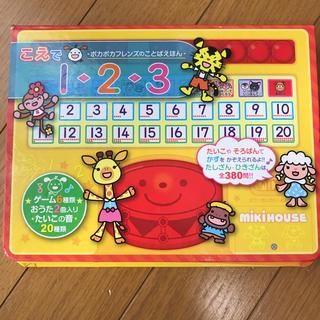 ミキハウス(mikihouse)のこえで1◆2◆3(絵本/児童書)