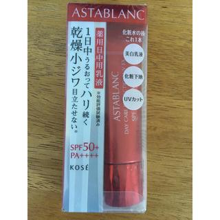 アスタブラン(ASTABLANC)の【kei様 専用(乳液/ミルク)