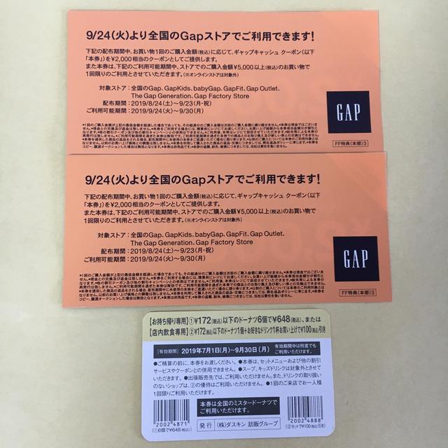 GAP(ギャップ)の3枚セット チケットの優待券/割引券(ショッピング)の商品写真