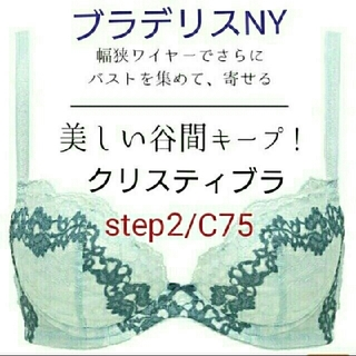 ブラデリスニューヨーク(BRADELIS New York)のyuuna,,様 ブラデリスNY☆クリスティSTEP2 C75 +ショーツM (ブラ&ショーツセット)