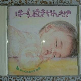 ビクター(Victor)の赤ちゃん おやすみ CD(キッズ/ファミリー)
