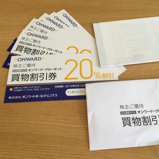 ニジュウサンク(23区)のオンワード 株主優待(ショッピング)