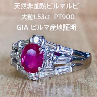 天然 非加熱 ルビー リング 大粒1.53ct GIAビルマ産地証明 PT900(リング(指輪))